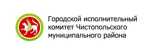 Городской исполнительный комитет Чистопольского муниципального района